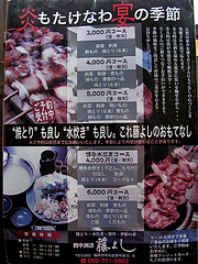 15メニュー:焼鳥コースと水炊きコース@焼鳥・藤よし・西中洲