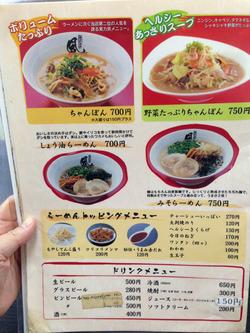 14ちゃんぽん・醤油・味噌ラーメンメニュー@博多長浜風び(風靡)