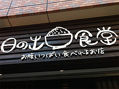 1外観:満腹食堂@日の出食堂