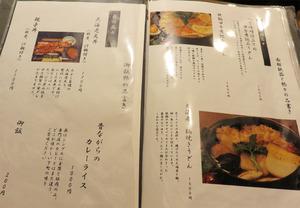 14メニューうどん丼@みよし
