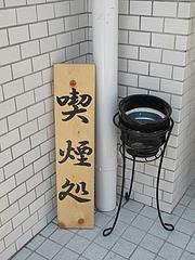外観:喫煙処@麺屋まつけん・渡辺通・電気ビル裏