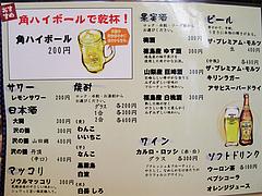 18メニュー:居酒屋ドリンク@長崎亭・薬院店