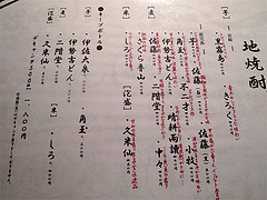 10メニュー:焼酎@浪漫・居酒屋・大手門