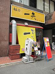 1外観@ラーメン・麺屋一矢・住吉店