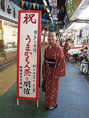 外観:蛸松月とうまかもん祭り@蛸松月・柳橋連合市場