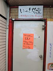 21外観:いっとく食堂・旧まんぼ亭@うどん大学・赤坂・居酒屋