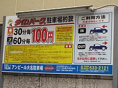 22外観:駐車場@らーめん酒場まんぼ亭・赤坂門市場