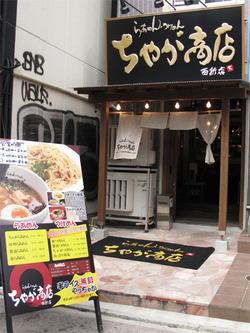 1外観@ちゃが商店