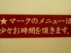 メニュー4@魚介豚骨醤油いっき・薬院