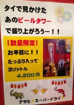 29ビールタワー@博多天神・新橋