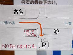 15店内:専用駐車場@広島お好み焼き・ひらの・福岡店