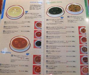 18メニュー・マトン・魚・野菜カレー@サーガル