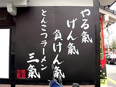 やる気まんまん看板@とんこつラーメン三氣(さんき)