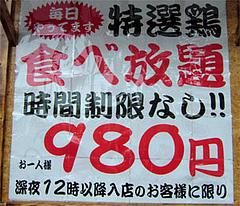 深夜の食べ放題980円@地鶏食堂