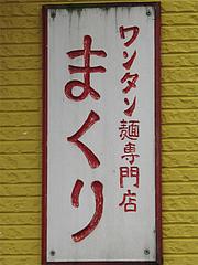 外観:雲呑専門店@黄金の福ワンタンまくり