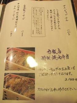 21焼肉弁当メニュー@力飯店