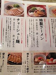 18メニュー:特製ラーメン・チャーシューメン@ラーメン・博多一風堂・天神西通り店