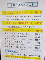 20メニュー:うどん@浪花うどん満永