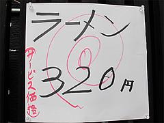 外観:ラーメン320円@長浜ラーメン・たくま