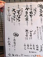 メニュー(アレンジ・トッピング)@うどん・博多あかちょこべ