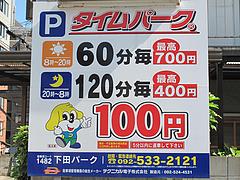 外観:駐車場@ちゃんぽん座・十鉄・西新商店街