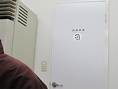 店内:お手洗い@元祖ラーメン長浜家・大手門