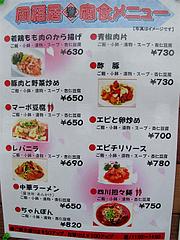 7メニュー:ランチ・定食@中華・同福居