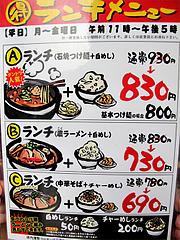 5メニュー:平日ランチ@濃厚つけ麺・風雲丸・福岡鶴田店