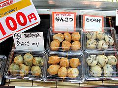 料理:ちぎり天100円@やまくま蒲鉾・柳橋連合市場