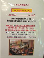 メニュー:特別コース@中村孝明・ホテルマリターレ創世・久留米