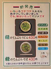 メニュー:緑の天ぷら@牧のうどん・空港店