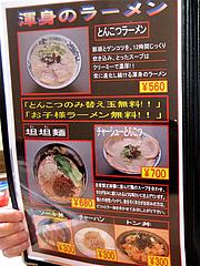 メニュー:ラーメン1@麺's蓮・那珂川
