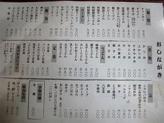 メニュー@金龍食堂・親富孝通り・天神