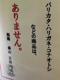 11麺の茹で加減@魁龍・博多本店