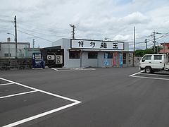 外観:博多麺王国@博多ラーメン麺王・名島店
