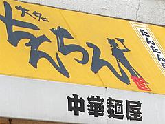 外観:看板@大名ちんちん・赤坂