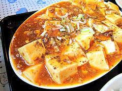 8ランチ:麻婆豆腐@中華・富麗華・大橋