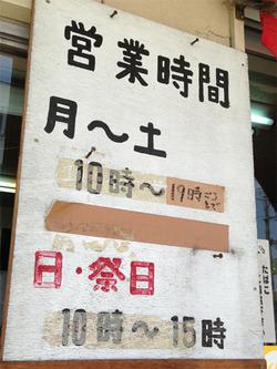 11営業時間@長浜ぶんりゅう