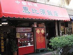1外観@中華料理・恵比寿飯店・住吉