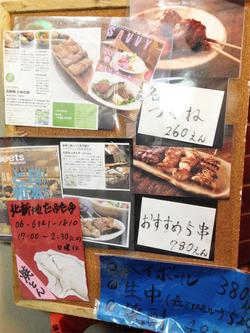 4有名店@たゆたゆ・北新地