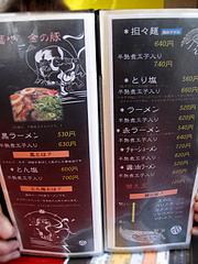 19メニュー:ラーメン・担々麺@麺や・金の豚・ラーメン・野方
