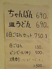メニュー:麺とご飯@博多ちゃんぽん・皿うどん・ぴかまつ