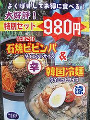 12メニュー:石焼ビビンバと韓国冷麺@ビビンバ・韓国冷麺専門店・菜ずき・天神