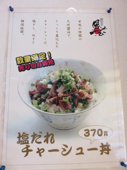 22メニューチャーシュー丼
