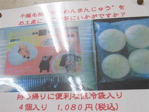9ラーメン饅頭@千龍ラーメン