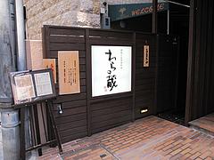 外観:入り口@うどん・わらの蔵・今泉・天神