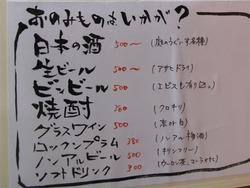 17ドリンクメニュー@侍うどん