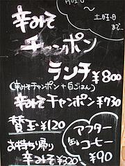 メニュー:辛味噌ちゃんぽん@居酒屋ごっつぉ屋 マル吉(まる吉・○吉)・高砂