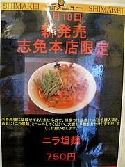 メニュー:限定ニラ担麺@島系本店・志免本店