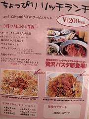メニュー:3月のランチ1200円@ベビーフェイスプラネッツ・パセオ野間大池店